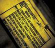 【老貓出版偵查課】文言文與古典世界是台灣最珍貴的文化遺產,別毀了它