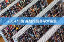 2014年度媒體推薦書單大彙整