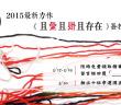 北川舞《且愛且恨且存在》簽名新書大放送