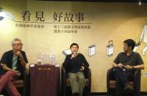推理故事影像化,文本與影劇的頂尖對決──側記台灣推理作家協會 2015 年會