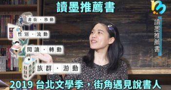 【讀墨推薦書:選這本正是時候!】特輯:2019台北文學季!