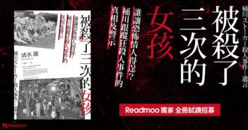 【試讀活動】《被殺了三次的女孩》全書完整內容搶先看